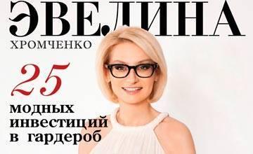 Базовый  гардероб от Эвелины Хромченко...