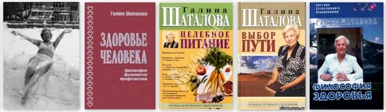 Оздоровительная система Галины Шаталовой
