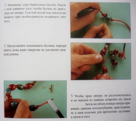 Ожерелье  из  бусин