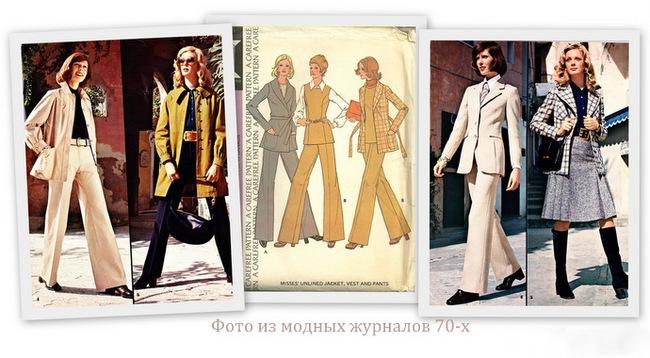Вещи в стиле 70 х годов в современном гардеробе