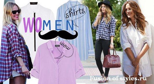 Мужские вещи в женском гардеробе