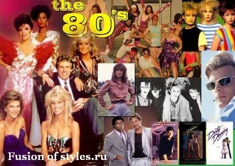 Мода 80-х годов прошлого столетия