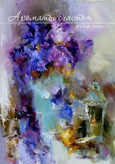 Зимний выпуск журнала «Ароматы счастья» под названием «Душа зимы»