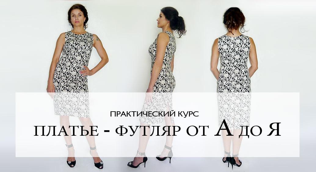 Новый курс по пошиву платья футляр